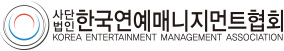 Korea Entertainment Management Association